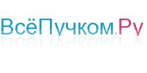 ВсёПучком.Ру - Сайт для конкретных пользователей!